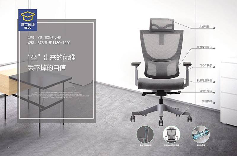 博士有成Y8高端办公椅产品特点介绍