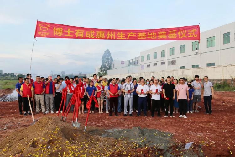 博士有成惠州产业园奠基