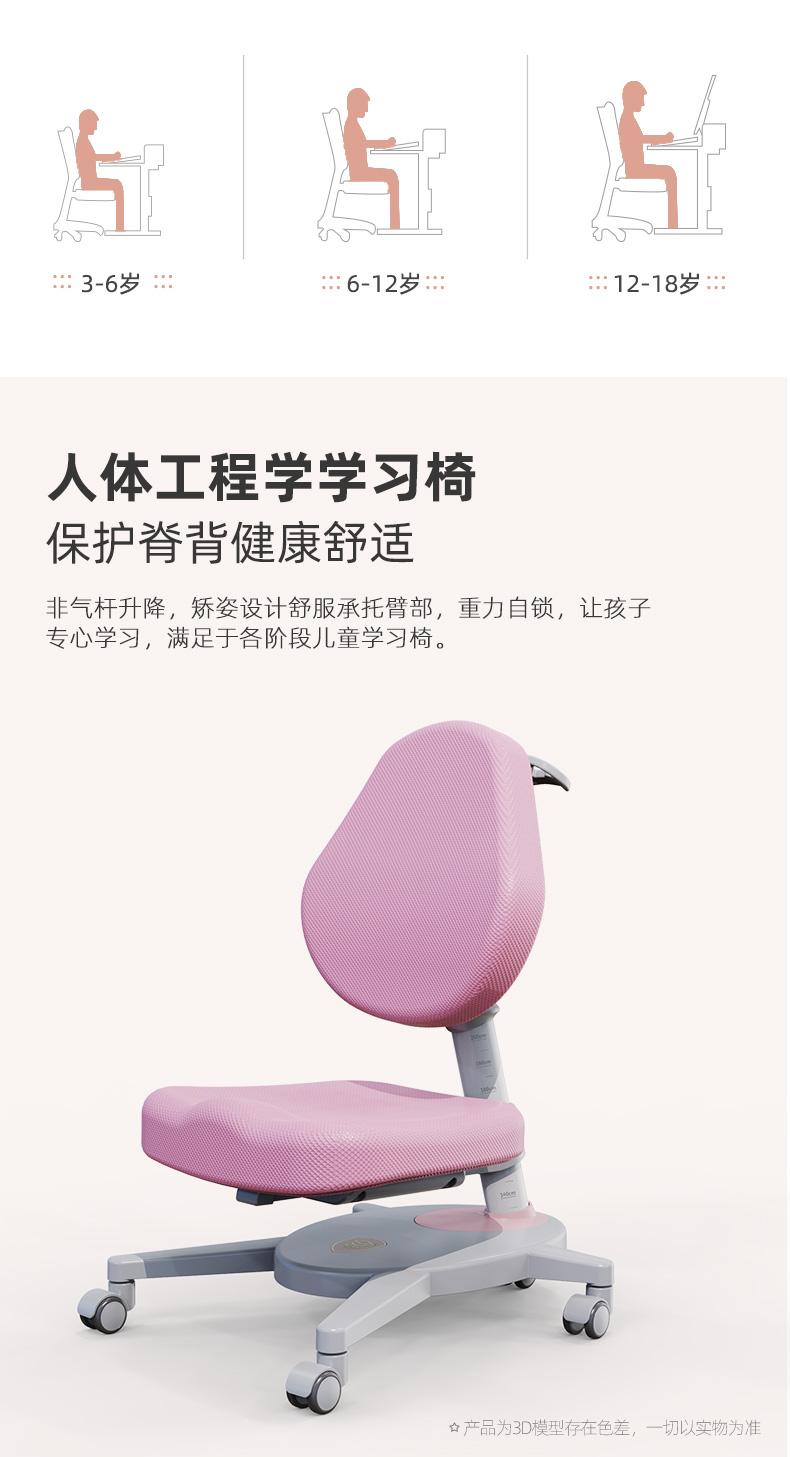 人体工学学习椅,让孩子专心学习