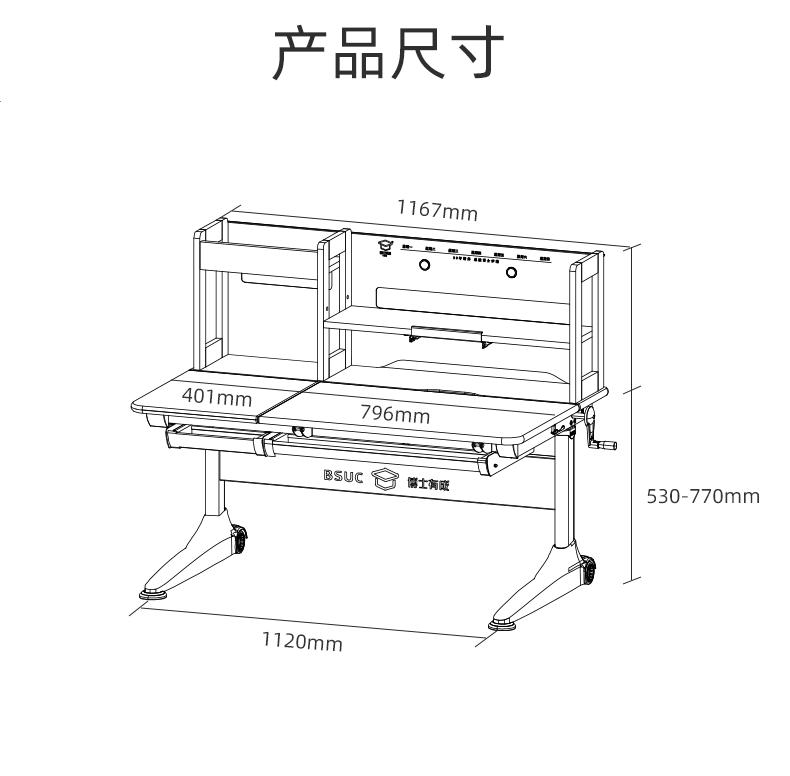常青藤12010实木学习桌尺寸