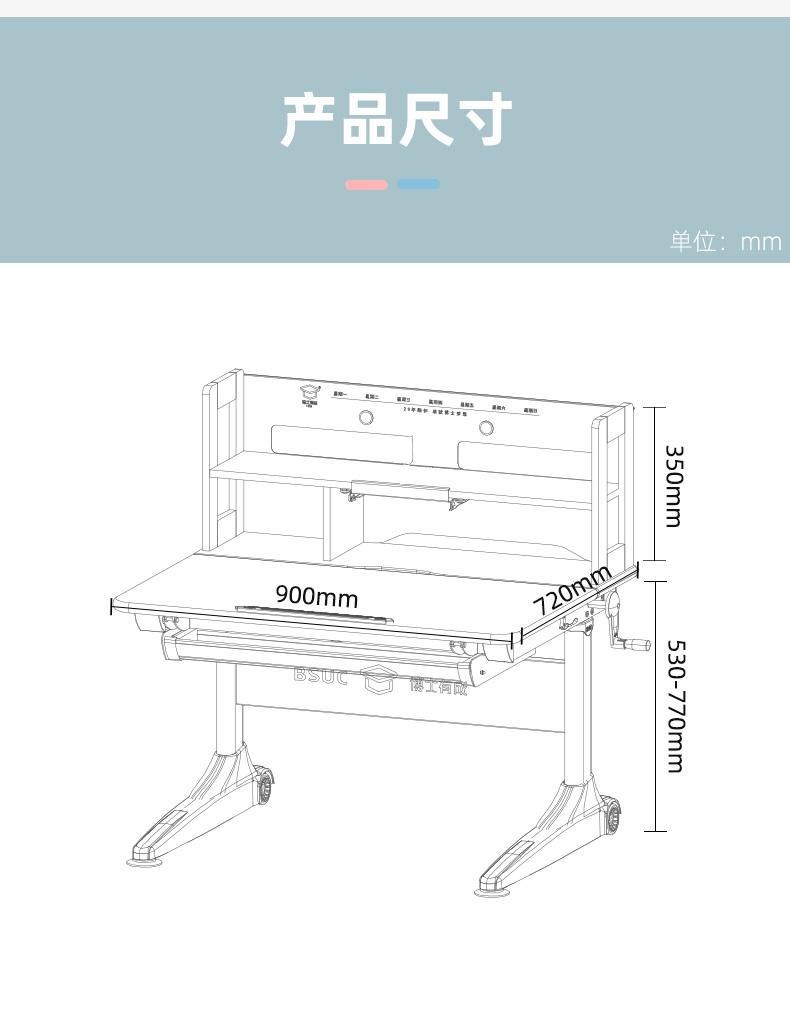 常青藤19003升降学习桌产品尺寸