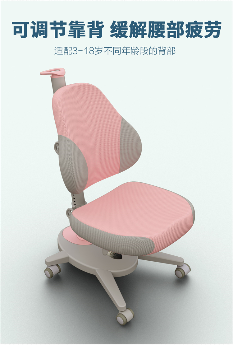 儿童矫姿椅可调节靠背,缓解腰部疲劳