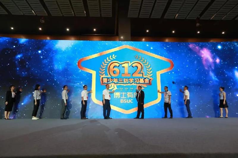 博士有成第二届612青少年三防学习基金开幕