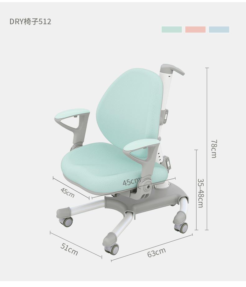 DRY-512儿童矫姿椅尺寸参数