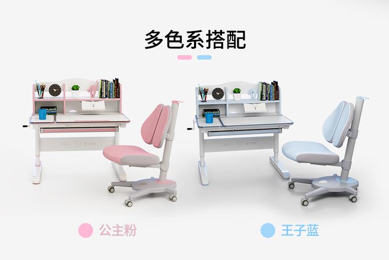 哈佛10002学习桌有蓝色和粉色可供选择