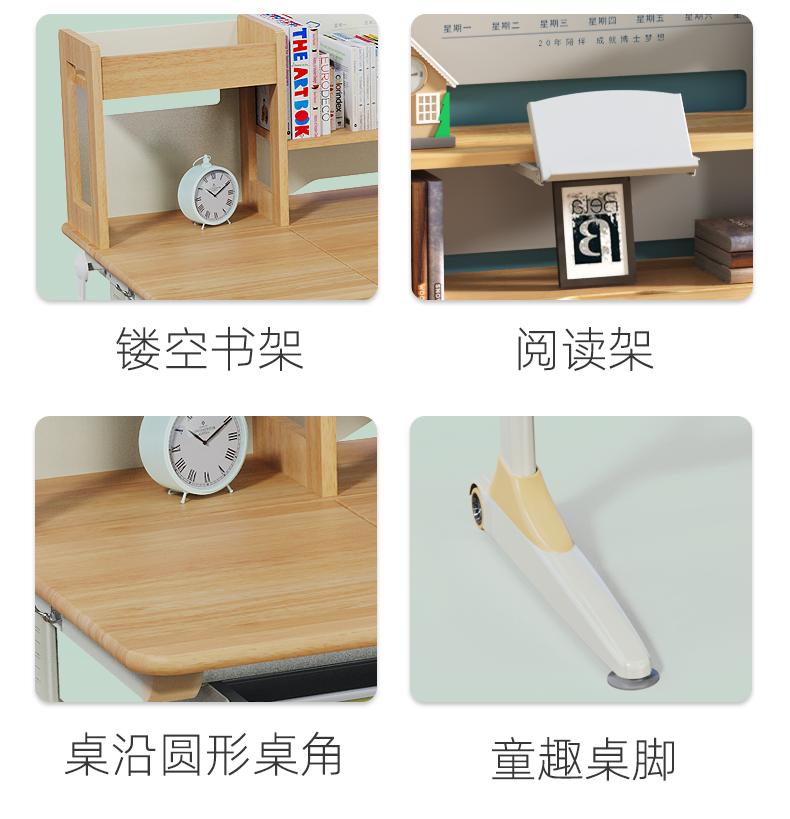 博士有成实木学习桌所有的设计都是为了孩子更好的快乐学习