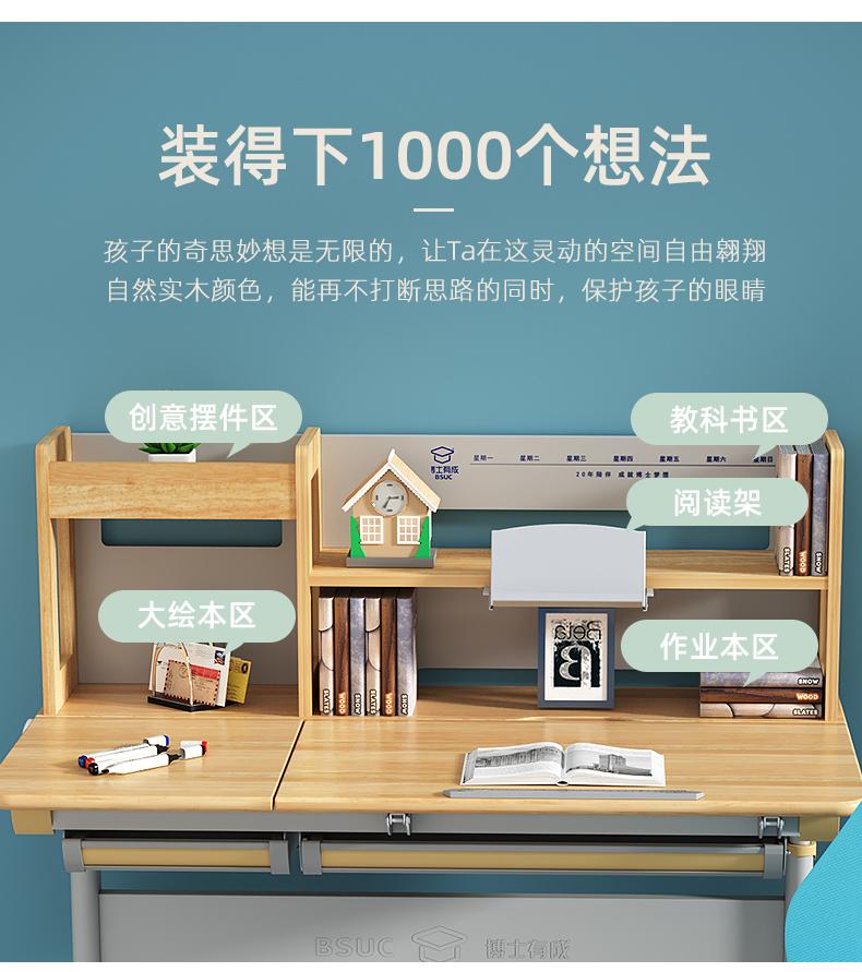 实木学习桌创意设计