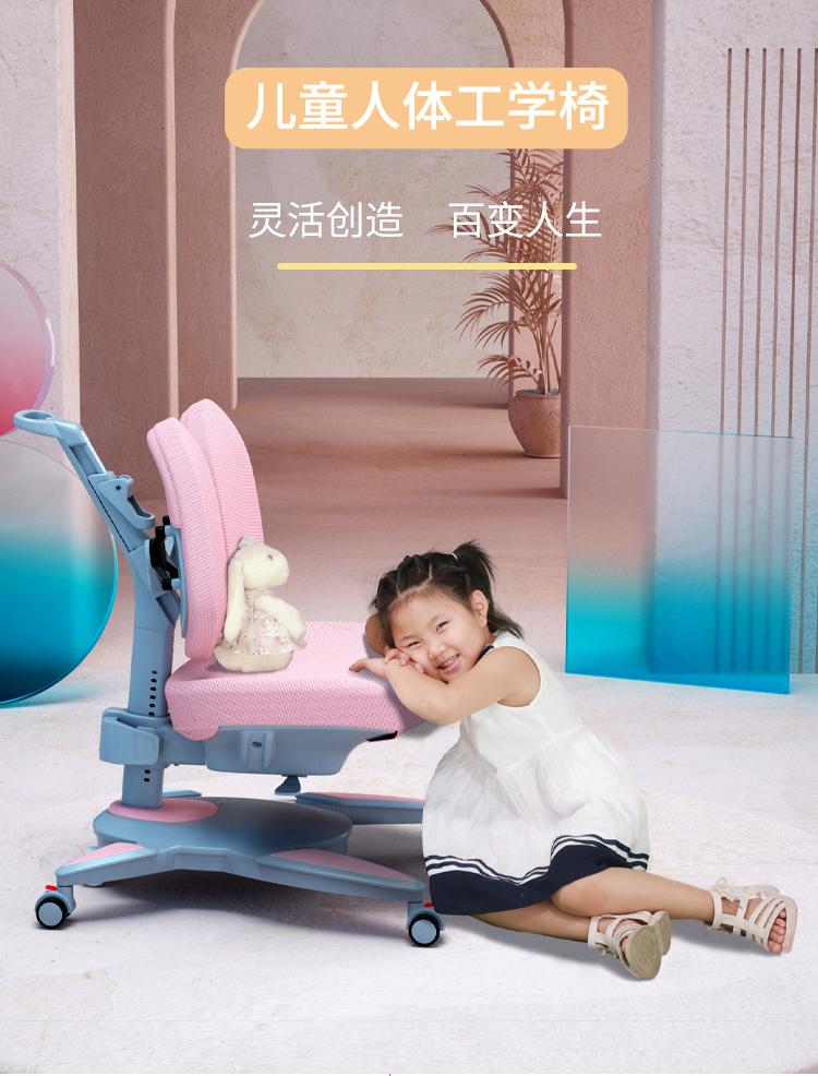 儿童人体工学椅,百变调节