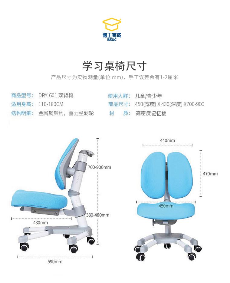 博士有成人体工学椅,601双背椅,金属钢架构