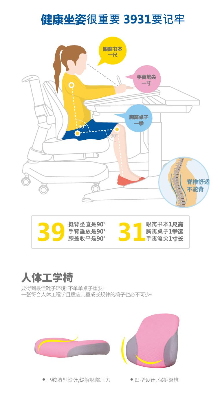 人体工学椅,守护儿童成长健康