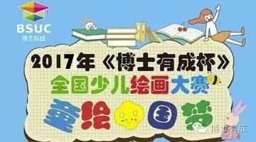 2017年《博士有成杯》童绘中国梦总决赛正式拉开序幕