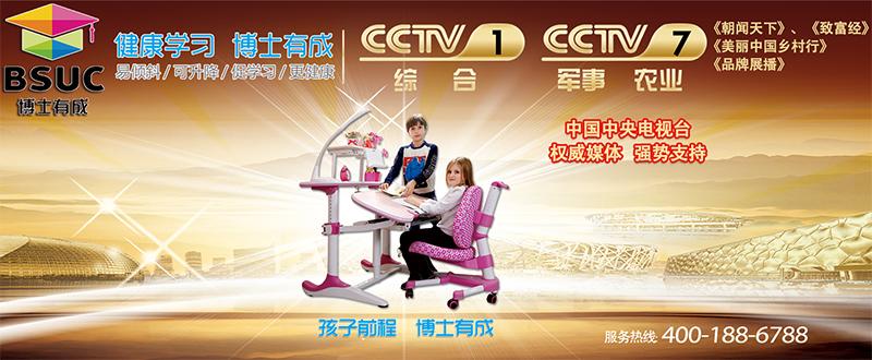 中国中央电视台 权威媒体强势支持