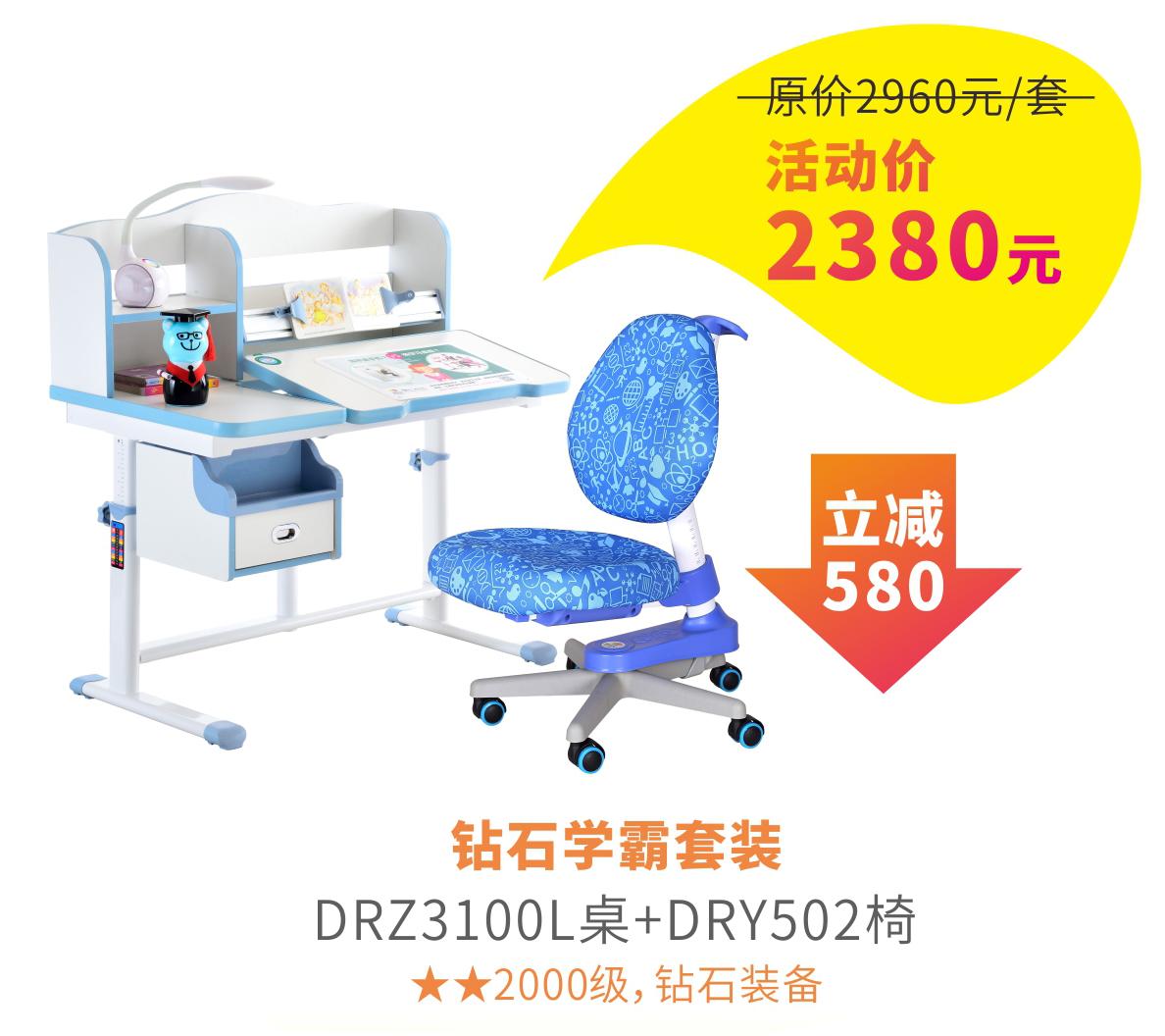 3100L学习桌开学季特价
