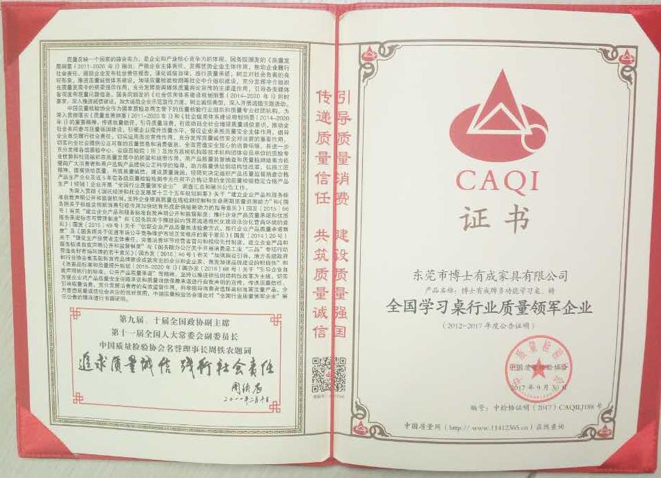 中国质量检验协会证书
