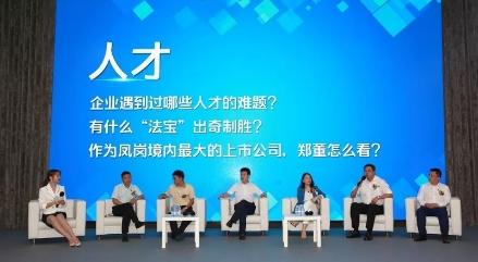 博士有成集团董事长王洪贵参加凤岗产业发展促进会