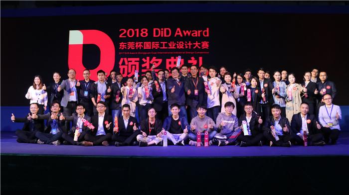 """2018 DiD Award(东莞杯)国际工业设计大赛博士有成荣获""""铜奖""""殊荣"""