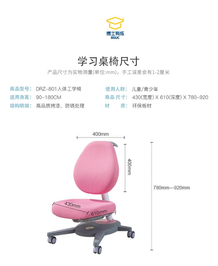 博士有成儿童学习椅,高品质烤漆,防锈处理