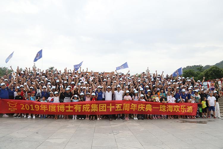 2019年度博士有成集团十五周年庆典,珠海欢乐游