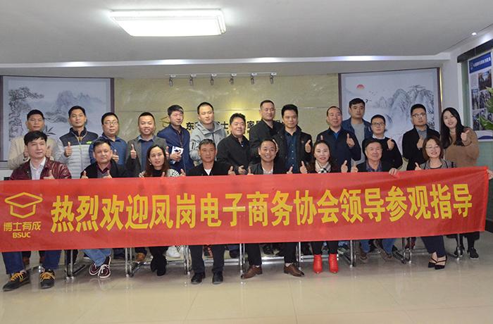 热烈欢迎凤岗电子商务协会会长庞洪涛等一行到我司莅临参观指导