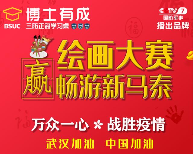 武汉加油,中国加油绘画比赛