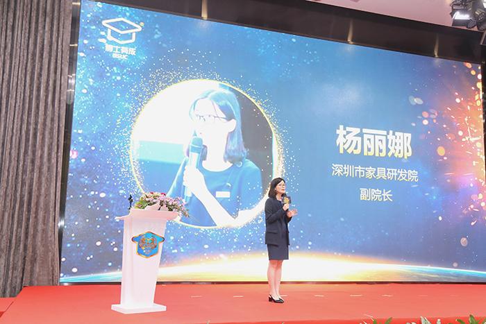 深圳家具研发院副院长杨丽娜发言