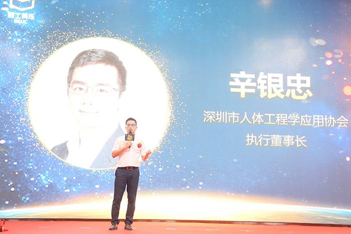 深圳市人体工程学应用协会执行理事长辛银忠发言