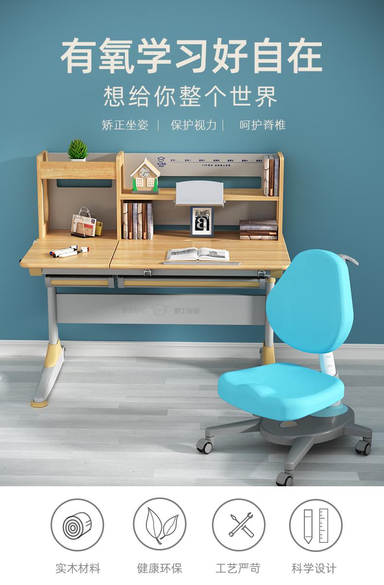 常青藤12010-S多功能学习桌