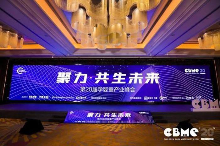 第20届CBME上海孕婴童展,博士有成携高端明星产品惊艳亮相