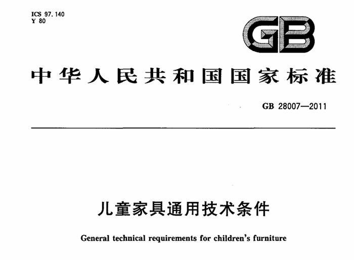 《产品质量国家监督抽查结果通知书》
