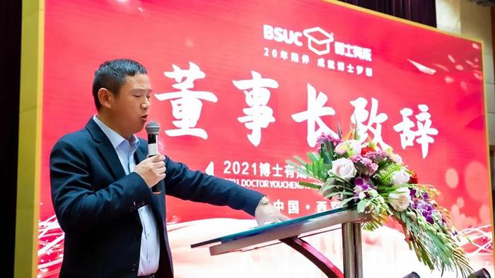 博士有成董事长王洪贵开幕致