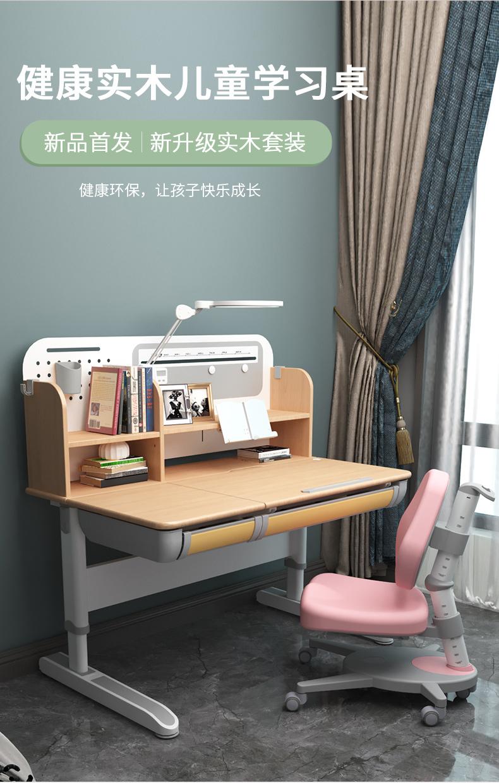 常青藤12002-S学习桌
