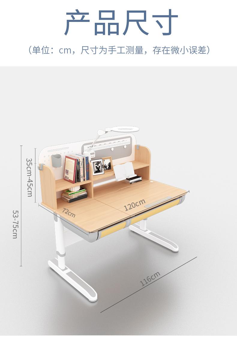 常青藤12002-S学习桌参数尺寸