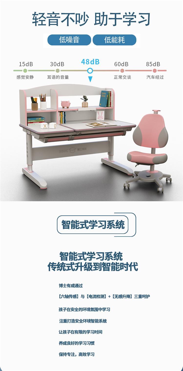 博士12006电动学习桌低噪音、低能耗