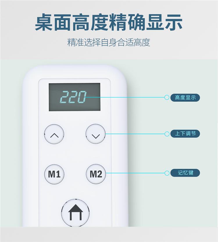 博士12006电动学习桌遥控上精确显示桌面高度,还带有记忆功能