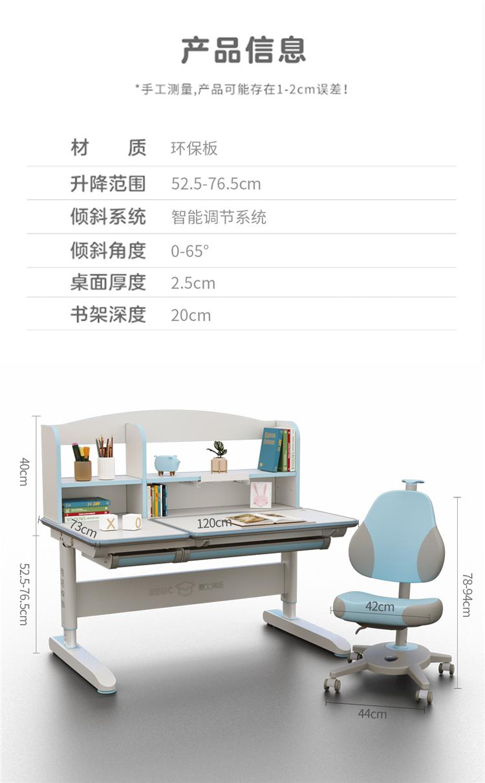 博士12006电动学习桌参数尺寸